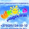 Школа Радости. Минск.
