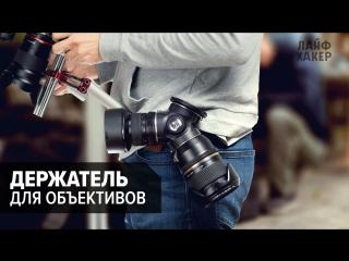 Держатель объективов —  мечта фотографов