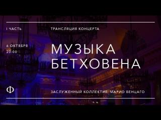 Транcляция концерта | Музыка Бетховена