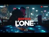 LONE feat. Jasmine - Дорога (премьера клипа, 2017)