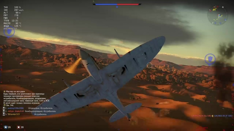 Spitfire Mk.Vb нагибает даже на консолях. (РБ)