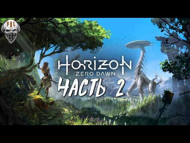 PS4 стрим с Misfits ► Horizon Zero Dawn ► Часть 2