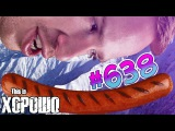This is Хорошо - СОСИСКА #638