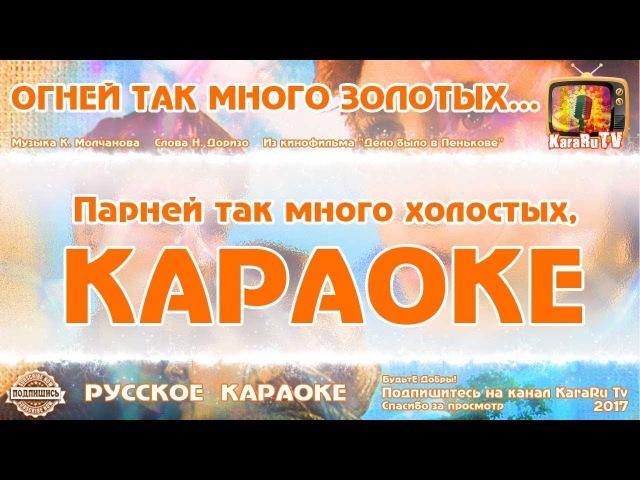 Караоке - Огней так много золотых Русская песня из кинофильма » Freewka.com - Смотреть онлайн в хорощем качестве
