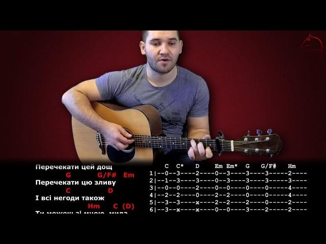 🇺🇦 Тіна Кароль - Перечекати (відеоурок на гітарі by MuseTANG) акорди, табулатура