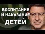 Михаил Лабковский - Как правильно воспитывать и наказывать детей