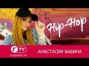 Hip-Hop   Анастасия Бабина   Студия танцев E-DANCE