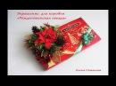 ч 1 Пуансеттия Украшение коробки конфет Рождественская звезда на Новый год своими руками.Фоамиран