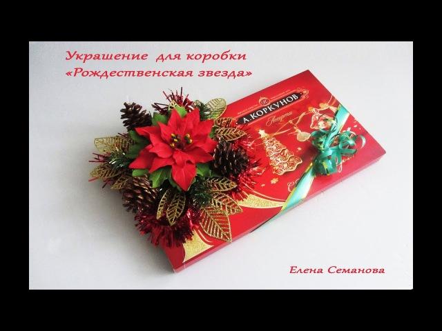 Семанова Елена_ч 1 Пуансеттия Украшение для коробки конфет
