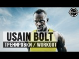 УСЭЙН БОЛТ. ТРЕНИРОВКА и МОТИВАЦИЯ | USAIN BOLT. TRAINING