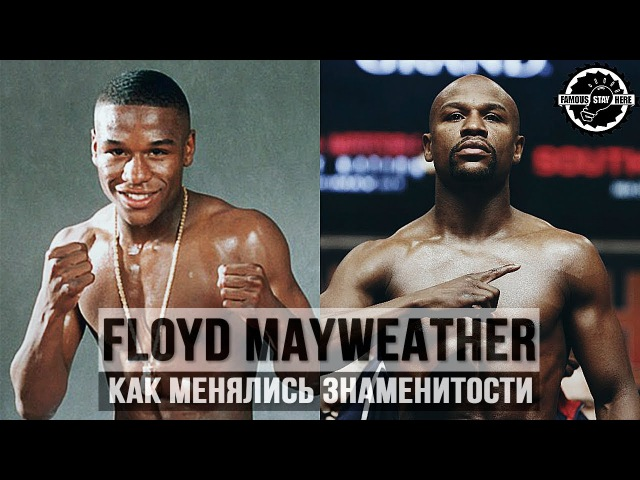 Флойд Мейвезер | от 8 до 40 лет - Floyd Mayweather | From 8 To 40 Years Old