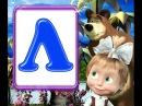 Азбука для малышей. Учим букву Л вместе с Машей. Маша и медведь.