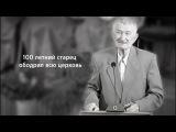 Старец баптист которому 100 лет! Проповедь до глубины души!!!