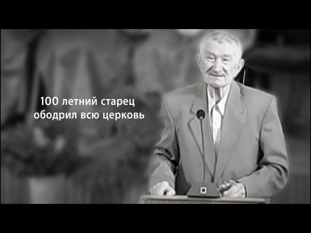 Старец баптист которому 100 лет! Проповедь до глубины души