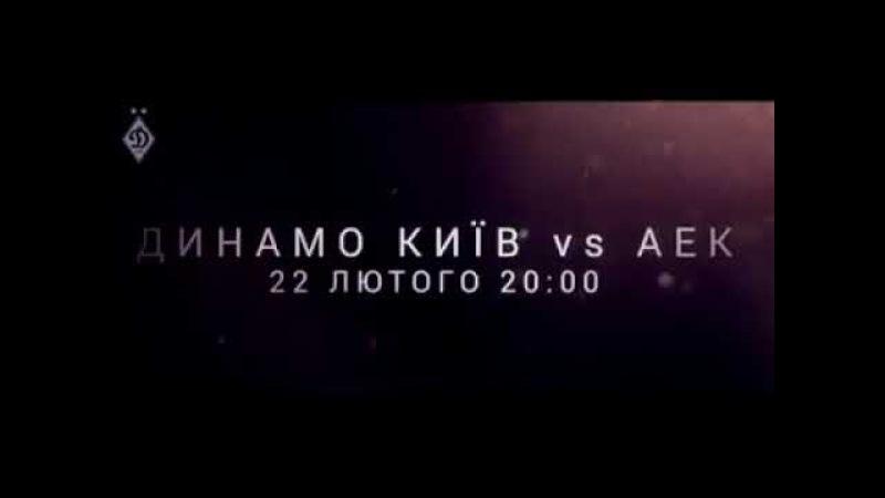 🔥 Динамо - АЕК