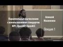 Лекция 1   Параллельные вычисления   Алексей Ивахненко   Лекториум