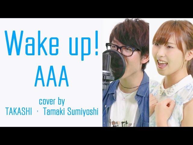 Wake up! /AAA cover by TAKASHI・住吉珠貴 ONE PIECE OP 17