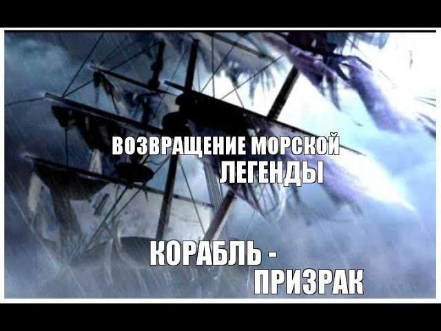 Возвращение Морской Легенды - Корабль призрак.