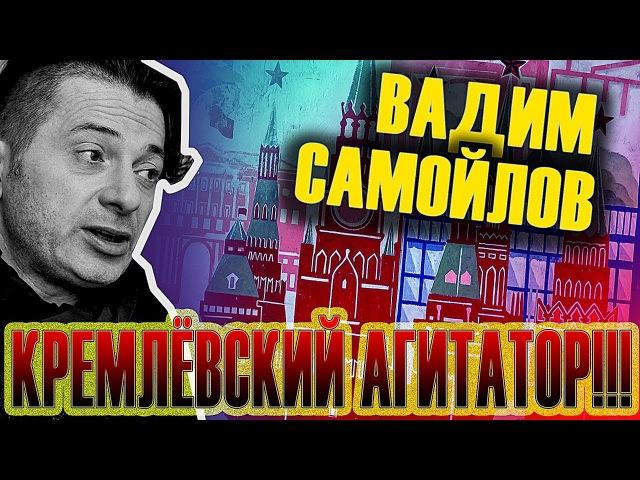 Вадим Самойлов КРЕМЛЁВСКИЙ АГИТАТОР (10.02.18)