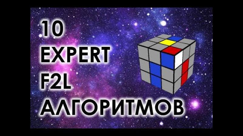 10 Expert F2L алгоритмов для быстрого запоминания.
