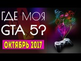 Обзор бесплатных игр PS Plus  - октябрь 2017