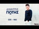 Δημήτρης Γιώτης - Όχι Ναι | Dimitris Giotis - Oxi Nai - Official Audio Release
