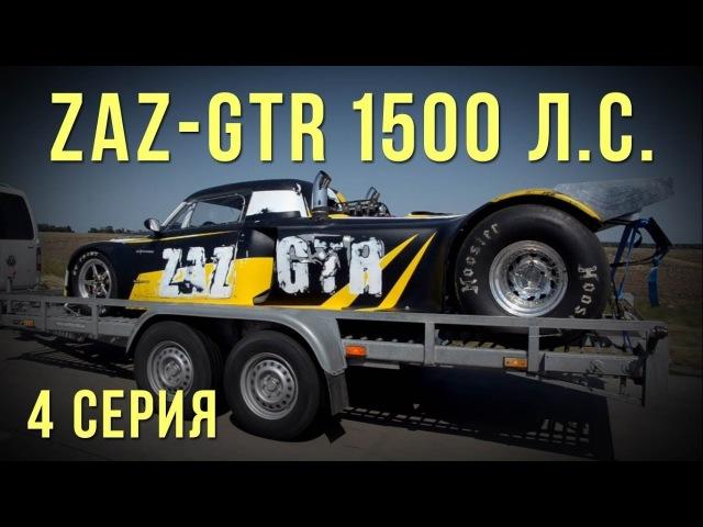 ZAZ-GTR 1500 л.с. - ГОТОВ Сезон 2017. 4 Серия. SRT