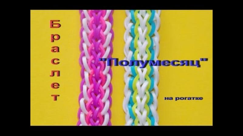 Плетение браслета из резинок ПОЛУМЕСЯЦ без станка на рогатке
