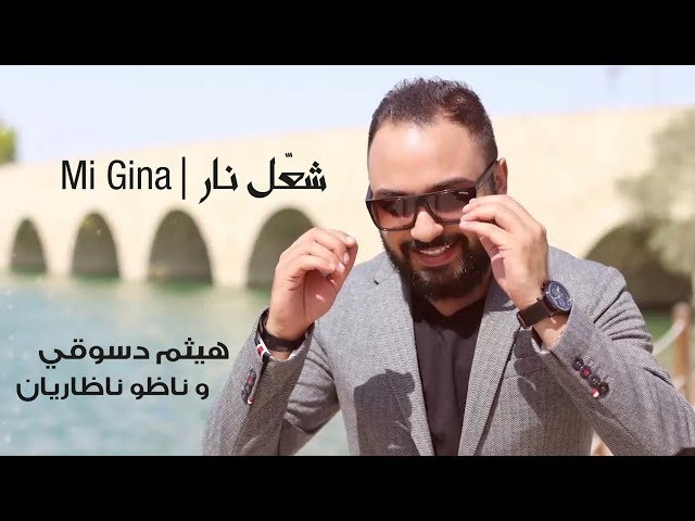 Mi Gna Cover Arabic شعّل نار هيثم دسوقي _ناظو ناظاريان