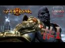 God of War 3 Remastered (God of War 3 Обновленная версия) прохождение 1