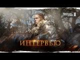 Интервью с BlueSide — разработчиками игры Kingdom Under Fire 2.