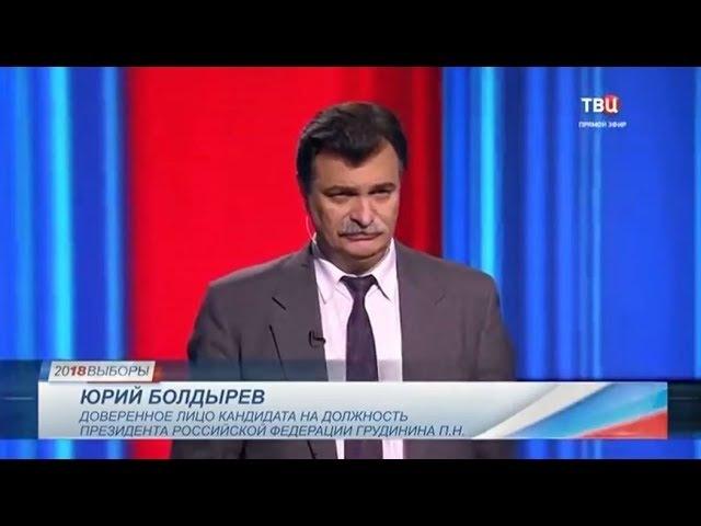 Юрий Болдырев - разграблению государства нужно положить конец! (13.03.2018)