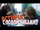 VLOG: ФАН-ВСТРЕЧА