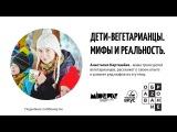 Дети-вегетарианцы. Мифы и реальность. Анастасия Карташёва. (middleway.me)