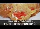 Как приготовить сырную корзинку | Сырные корзинки для салата | Сырные корзиночки