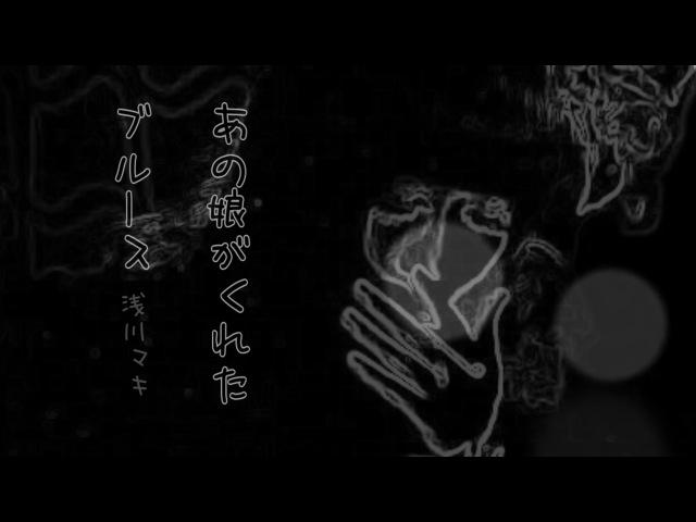 浅川マキ Maki Asakawa 「あの娘がくれたブルース Ano Musume Ga Kureta Burūsu