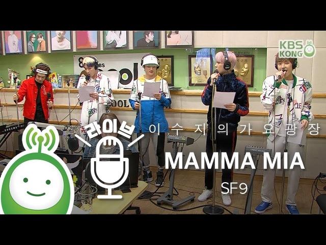SF9(에스에프나인) MAMMA MIA(맘마미아) [이수지의 가요광장]