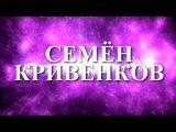 Премьера песни и нового видео Семёна Кривенкова