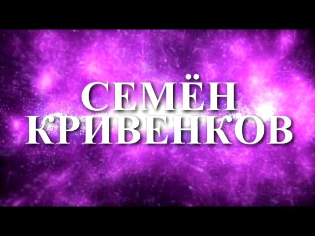 Премьера песни и нового видео Семёна Кривенкова Сколько нужно любить
