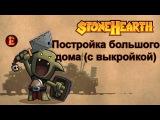 Stonehearth Alpha 23 Timelapse. Постройка большого дома.  Large hause building