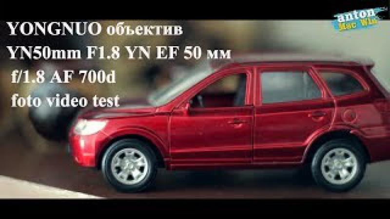 YONGNUO объектив YN50mm F1.8 YN EF 50 мм f/1.8 AF 700d foto video test
