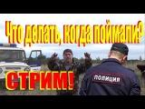 #Что делать, когда Вас задержала полиция, в 19:00 по МСК! Твой вопрос, мой ответ!