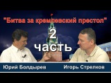 Дебаты часть 2. Игорь Стрелков и Юрий Болдырев отвечают на вопросы зрителей РОЙ ТВ