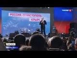 Речь Путина в Севастополе