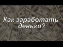 Роман Аргашоков - Как заработать деньги