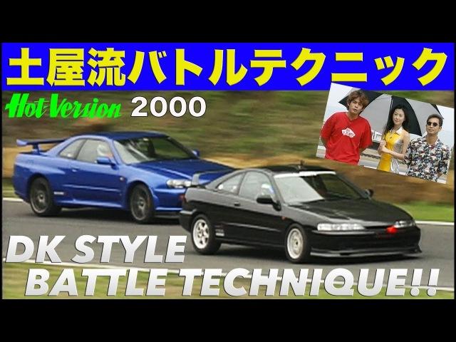 コーナーで勝つ!! 土屋圭市 バトルテクニック【Best MOTORing】2000