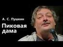 Дмитрий Быков. Пиковая дама Пушкина. Лекция 03.03.2018