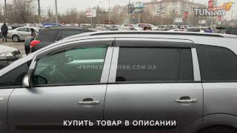 Ветровики Опель Зафира Б Дефлекторы окон Opel Zafira B Tuning Тюнинг запчасти Обзор