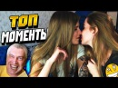 Топ Моменты с Twitch KappaPride на Стриме Топ 1 от Шусса Папич Горин