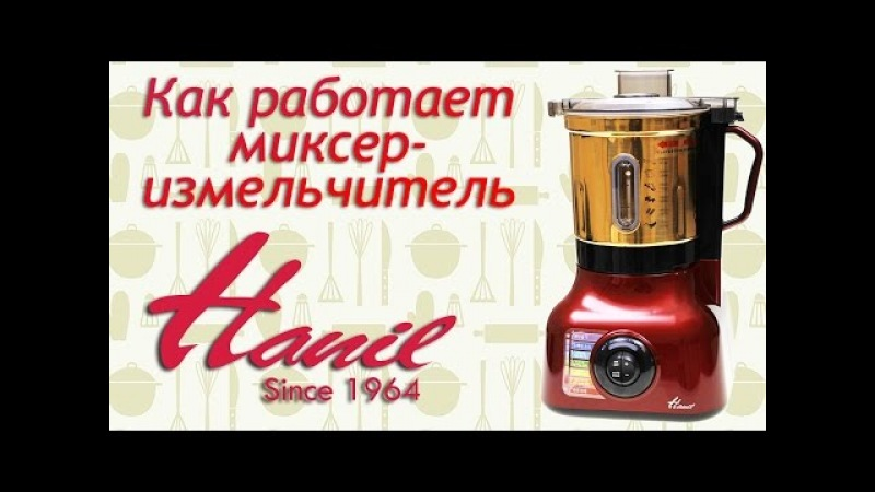Как работает миксер-измельчитель Hanil Titanium HMF-3500TG